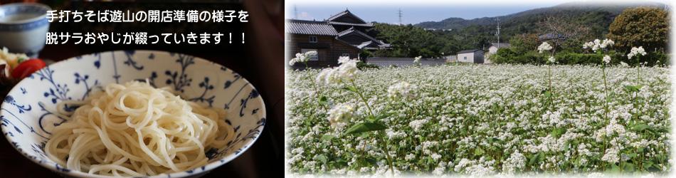 徳島県徳島市八万町 手打ちそば遊山 開業準備中